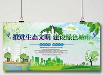 推进生态文明环保海报