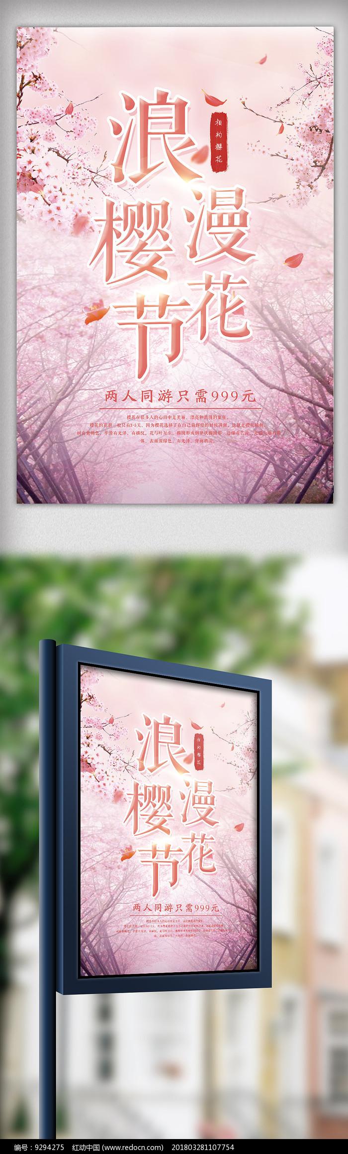 唯美浪漫樱花节海报设计图片