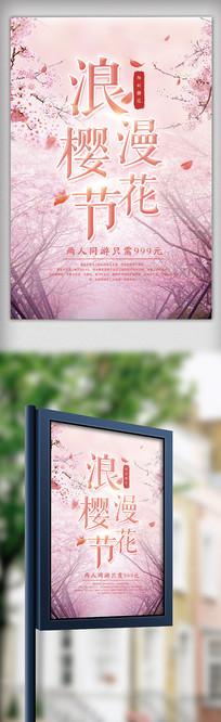 唯美浪漫樱花节海报设计