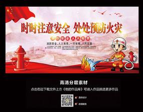 消防文化宣传标语背景展板