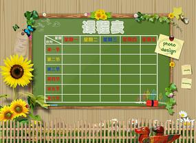学校课程表模板 PSD