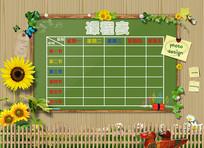 学校课程表模板