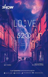 夜店520星空报对海报模版
