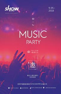 夜店音乐派对简洁海报模版