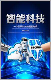 智能科技海报设计