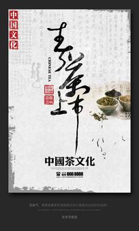中国风春茶上市茶文化海报