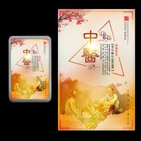 中国风大气中医宣传海报