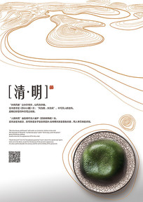 中国风简约清明节海报模板