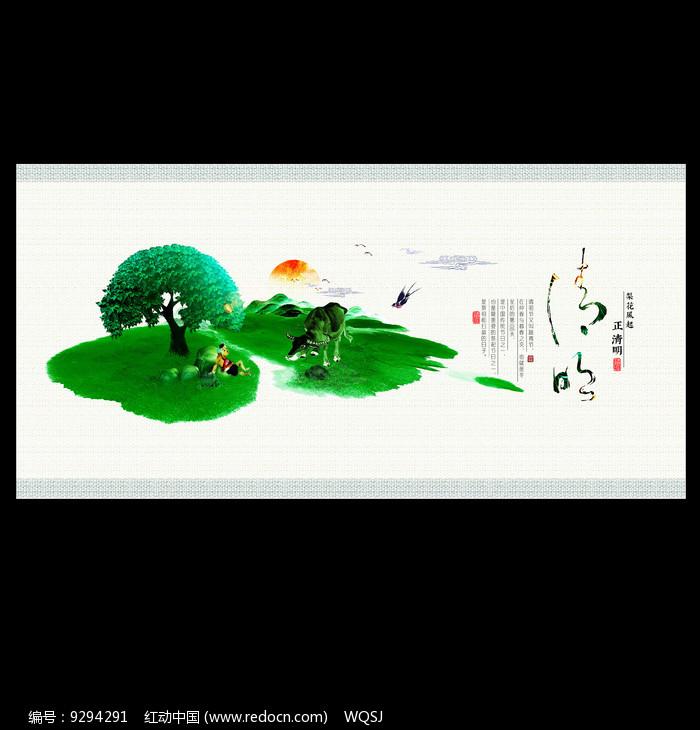 中国风清明节宣传海报设计图片