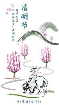 中国风清明节主题海报素材