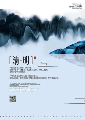 中国风水墨清明节海报模板