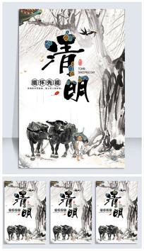 中国风水墨清明节海报设计