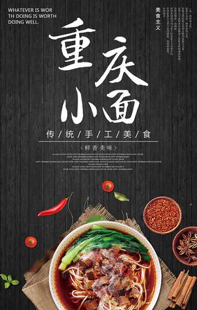 重庆小面美食海报