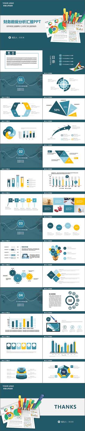 财务数据分析工作报告PPT