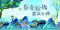 春天风景插画海报
