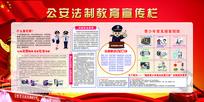 公安法制教育宣传栏