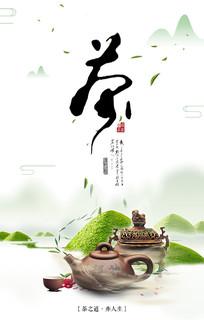 古风山水茶道海报