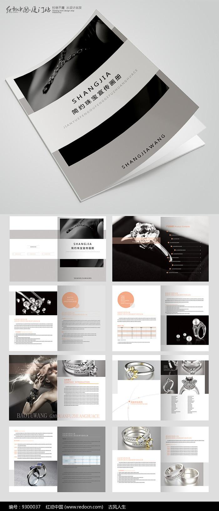 黑色高端珠宝画册设计图片