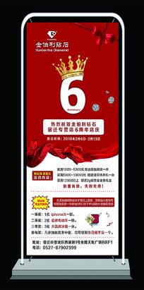 红色华丽周年庆展架