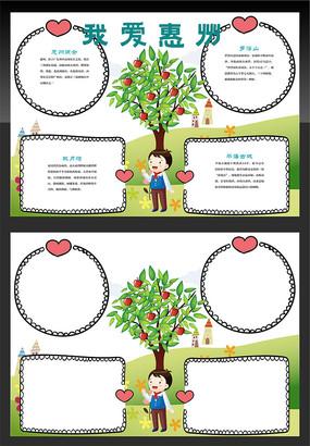 画册设计/书籍/菜谱 报纸版面设计 惠州旅游手抄报   颐和园苏州街老