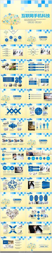 互联网手机科技PPT模板