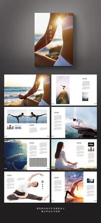 简约清新雅致瑜伽宣传画册