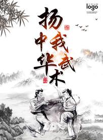简约中国风中华武术海报