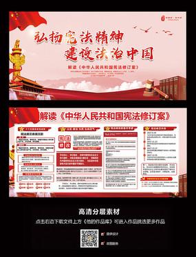 解读中华人民共和国宪法修订案展板