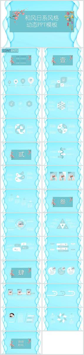 蓝色日系风格动态PPT模板