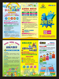 培训学校周年庆招生折页模板