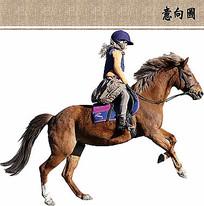 骑马的女人