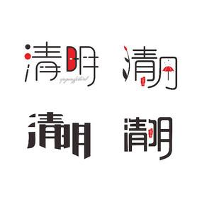 清明节字体设计