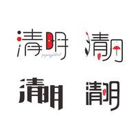 清明节字体设计 CDR