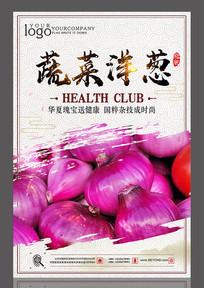 蔬菜洋葱设计海报