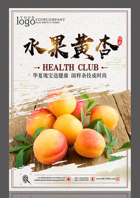 水果黄杏设计海报 PSD