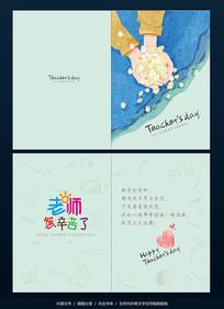 温馨教师节贺卡设计