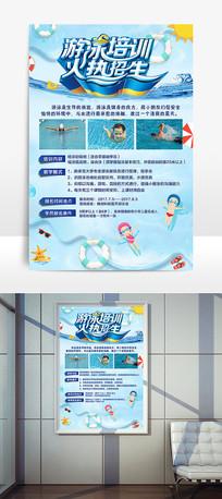 游泳培训招生宣传单页