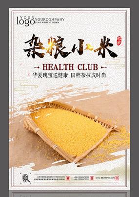 杂粮小米设计海报