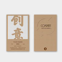 纸皮创意公司名片
