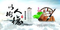 中国风立德树人传统文化展板