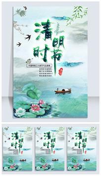 中国风绿色清明节海报设计