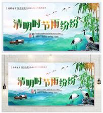中国风清明节踏青出游海报