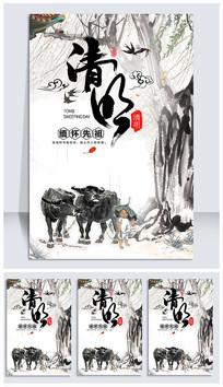 中国风水墨画清明节海报设计