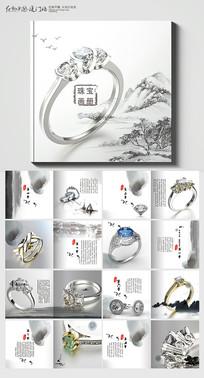 中国风珠宝戒指画册 PSD