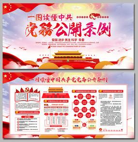 中国共产党党务公开条例党建展板
