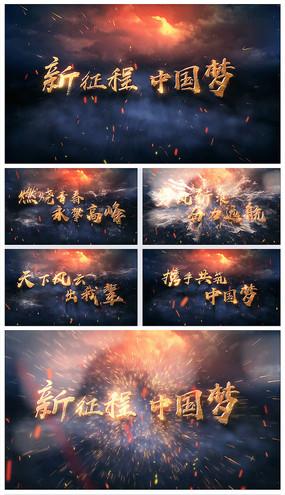 中国梦金色文字特效AE视频