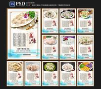 中华美食饺子海报