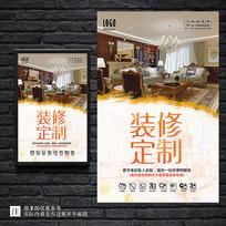 裝修房子公司宣傳海報