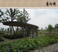 景观廊架意向图