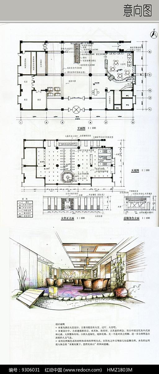 酒店大堂设计详图图片